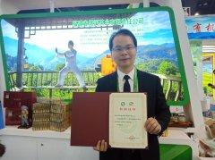 喜讯,儒溪茶业连续三年获得中国国际