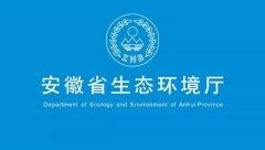 安徽省生态环境厅对宿州市恒安纸业有限公司突出环境问