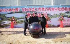 延吉市污水处理厂改造工程竣工通水运行