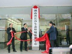 湖南省14家驻市生态环境监测中心全部