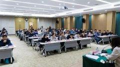 上海市低VOCs替代示范项目征选宣讲会顺利举行