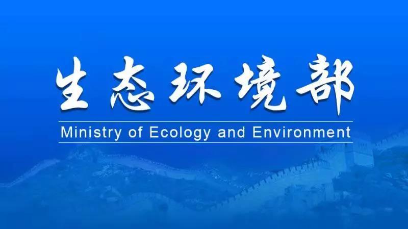 生态环境部一周要闻(12.1-12.7)