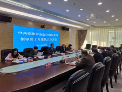 """中共安顺市生态环境局党组召开""""不忘"""