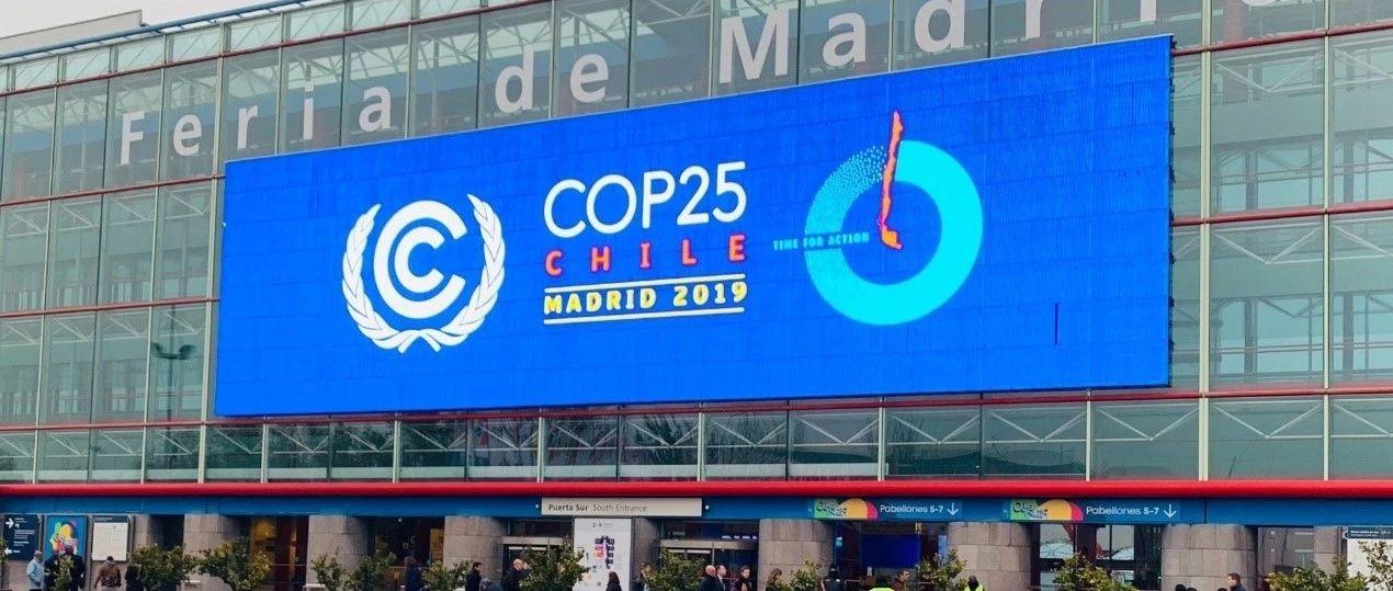 《联合国气候变化框架公约》第25次缔约方大会(COP25)推迟闭幕