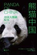 首部大熊猫完整生存记录《熊猫中国:中国大熊猫纪实》出版