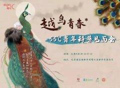 55℃青年科普见面会,呼吁保护濒危绿孔雀
