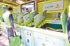 广州市召开2019年生活垃圾分类处理工
