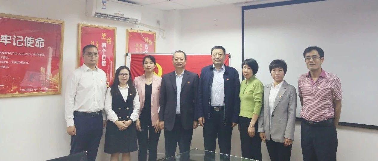 中信环境技术广州党支部圆满完成支部委