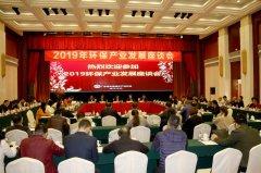 2019年环保产业发展座谈会在广州市成