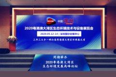 2020深圳国际环保展 行业聚焦 震撼来