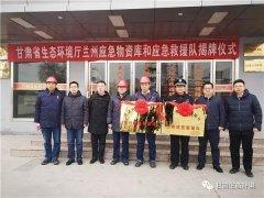 甘肃省第一批省级区域环境应急物资库和应急