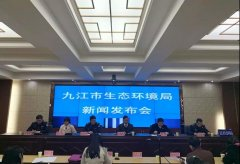 九江市生态环境局举办2019年四季度例