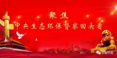 """安徽省公开中央生态环境保护督察""""回"""