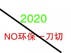 谈一谈环保一刀切的根源,愿2020不再有