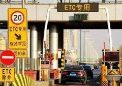 用ETC后更贵更堵的高速公路,到底咋了