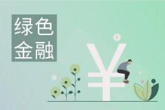 绿色金融助力绿色城市发展的中国样本
