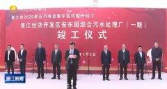 新年开门红!中信环境技术晋江安东园
