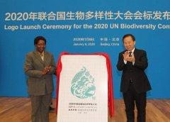 2020年联合国生物多样性大会会标来了!