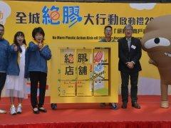 """香港环保团体举办""""绝胶""""活动 52间商户参"""