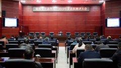 湖南省生态环境厅召开2019年度述职测