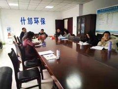 什邡生态环境局-参加全国固定污染源排