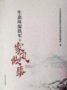 《生态环保铁军的家风故事》出版发行