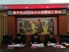 衡阳市河长制考核组一行来常就2019年