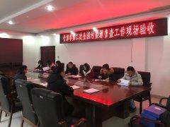 什邡市第二次全国污染源普查工作通过