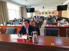 淄博市生态环境局组织收听收看全国固