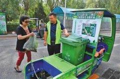 北京市垃圾分类新规:严惩垃圾运输、处理混