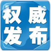 去年长江经济带检察公诉破坏环资犯罪
