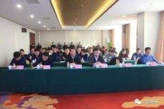 河南省大宗物料运输企业管控门禁系统建设工作推进会在