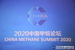 2020中国甲烷论坛:中国甲烷控排行动即将开
