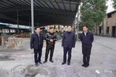 上饶市领导暗访督导弋阳县环保督察整改工作