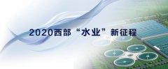 成都国际环保博览会即将开启2020西部