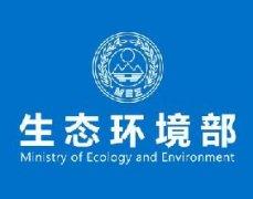 深入贯彻党的十九届四中全会精神 改革完善生态环境信