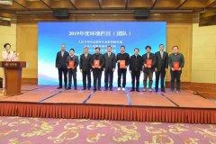 中国环境记协2020年会召开 15位2019年