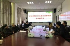 庐山市第二次全国污染源普查工作顺利