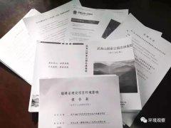 中国绿发会递交2020年首份公益诉讼起诉状