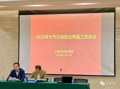 上海大气专题工作会议召开 VOCs2.0治