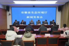 安徽省生态环境厅召开2020年第1次例行新闻