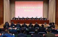 生态环境部2020年春节团拜会暨表彰大会