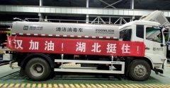 盈峰环境向武汉市城管委捐赠15辆清洁消毒车