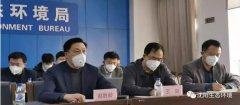辽宁生态环境系统全力做好新型冠状病毒感染