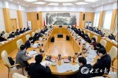 山东省疫情处置工作领导小组召开会议