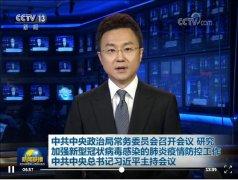 习近平主持中央政治局常委会会议 研究加强疫情防控工