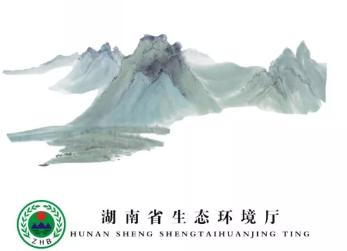 湖南省生态环境厅关于做好新冠肺炎疫情