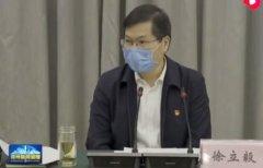 徐立毅主持召开郑州市疫情防控领导小组会议时强调:以