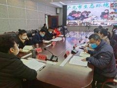 广元市召开全市固定污染源排污许可清