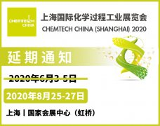 2020上海国际化学过程工业展览会延期至八月!